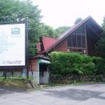 丸紅別荘地管理事務所約890m